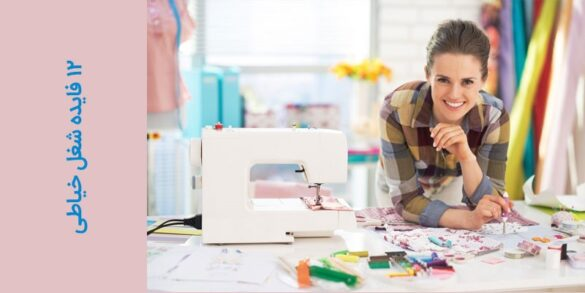 ۱۲ فایده شغل خیاطی
