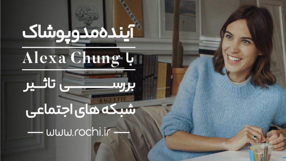 بررسی تاثیر شبکه های اجتماعی – آینده مد و پوشاک با Alexa Chung