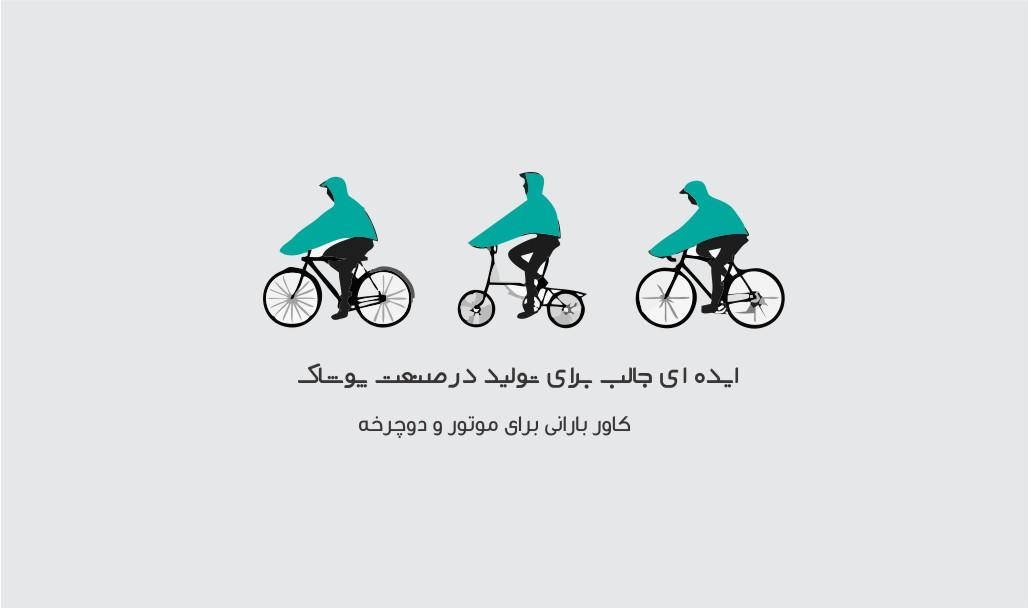 ایده جالب و جذاب تولید بارانی موتور و دوچرخه