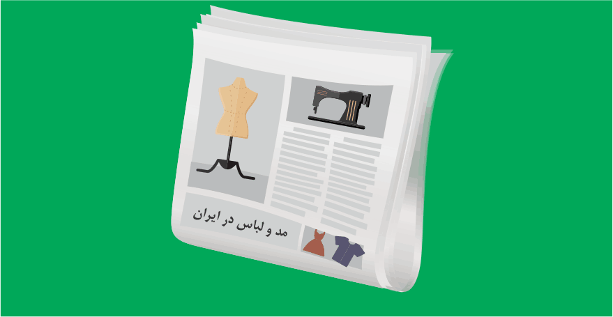 مد ها از کجا به ایران می آیند؟