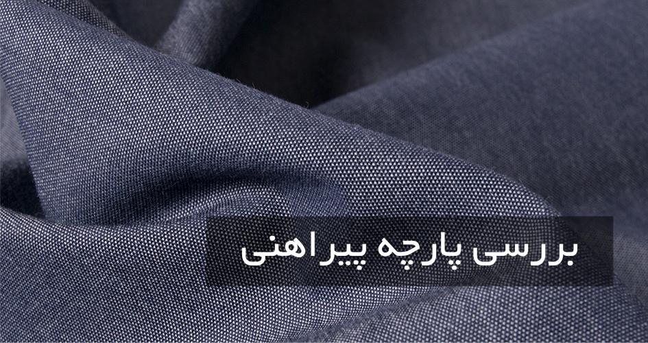 آشنایی با انواع پارچه پیراهنی – فروش عمده پارچه پیراهنی