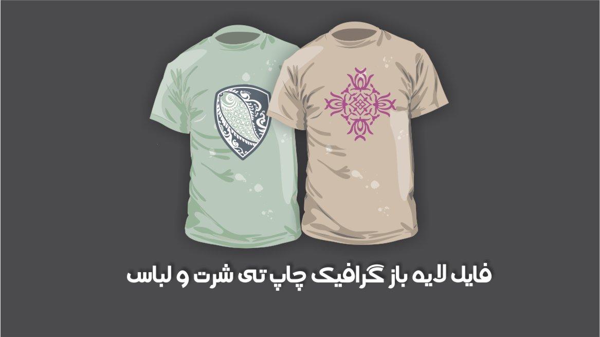 بیش از ۱۰۰ طرح چاپ تی شرت