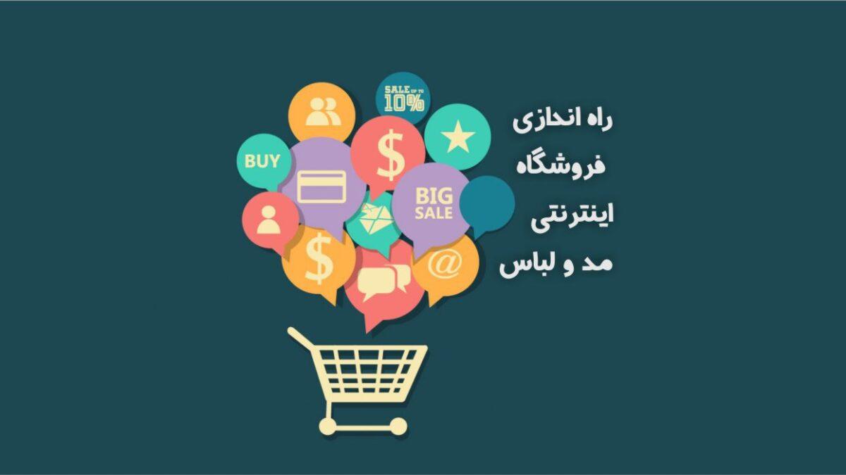 آموزش راه اندازی فروشگاه اینترنتی مد و لباس