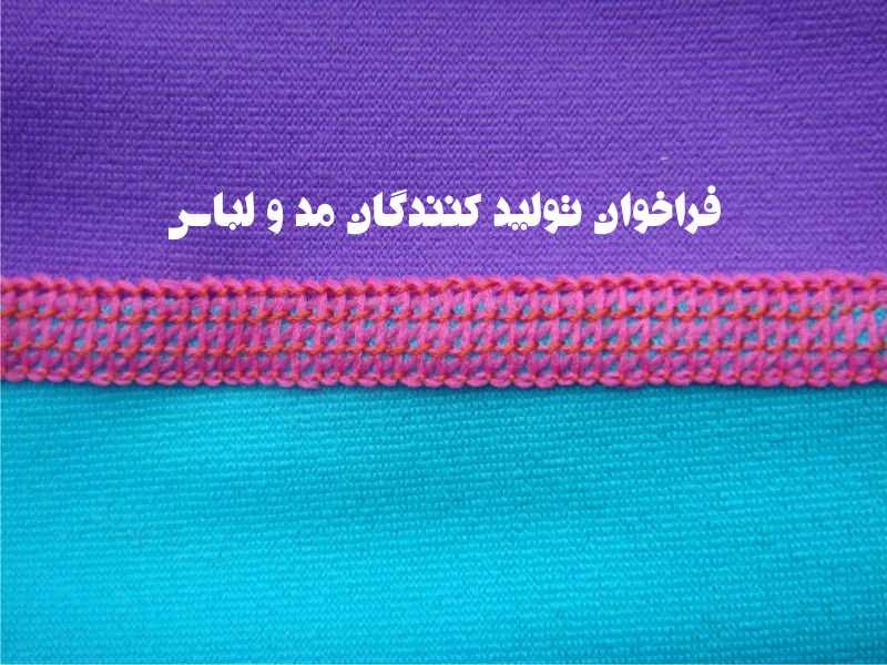 فراخوان تولیدی های پوشاک