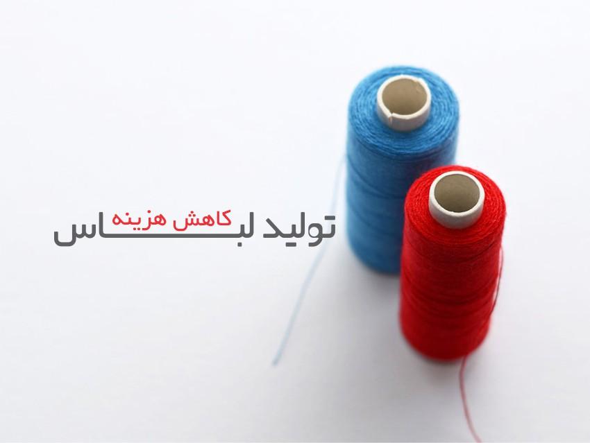 چگونه هزینه تولید لباس را کاهش دهیم؟ + معرفی راهکارهای فوق العاده