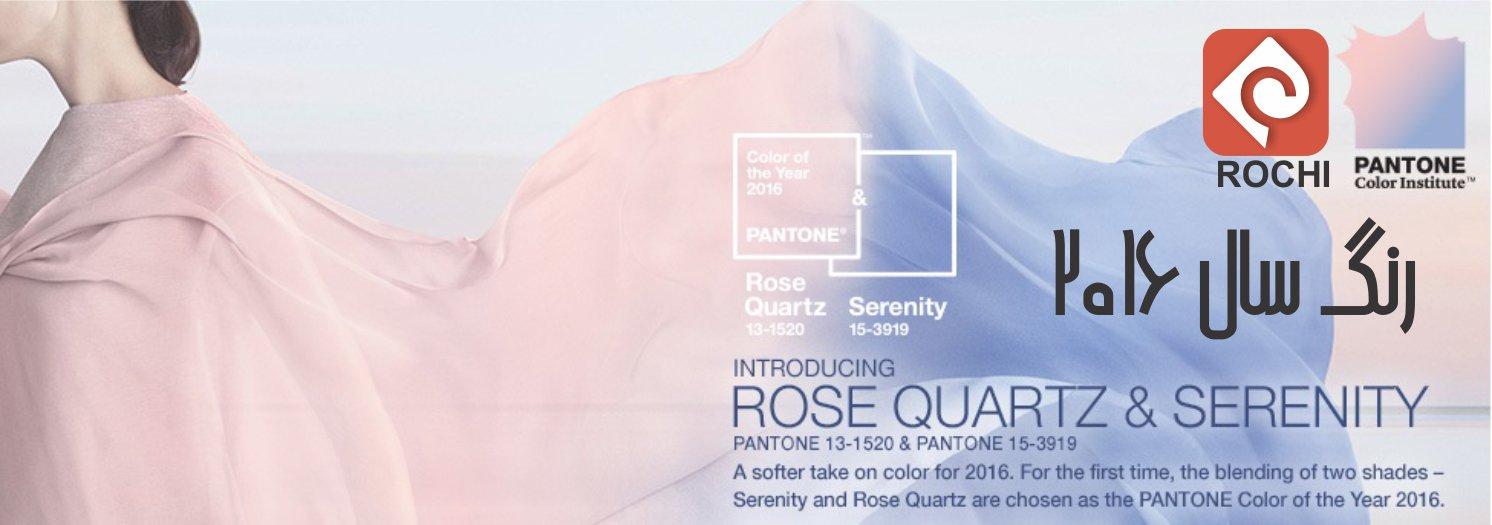 رنگ-سال-۲۰۱۶