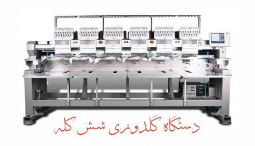 ماشین آلات گلدوزی