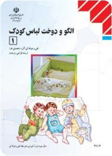 کتاب دوخت و الگوی لباس کودک