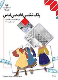 کتاب رنگ شناسی لباس