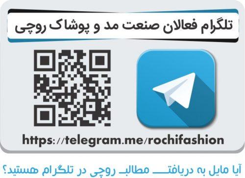تلگرام گروه لباس و مد