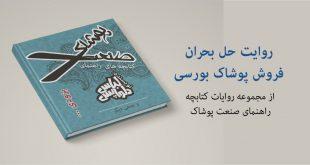 حل بحران فروش پوشاک بورسی