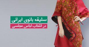 سلیقه بانوی ایرانی در لباس