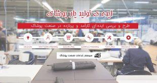 ایده تولیدیار پوشاک