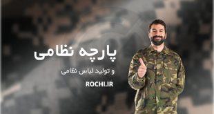 پارچه نظامی و تولید لباس نظامی