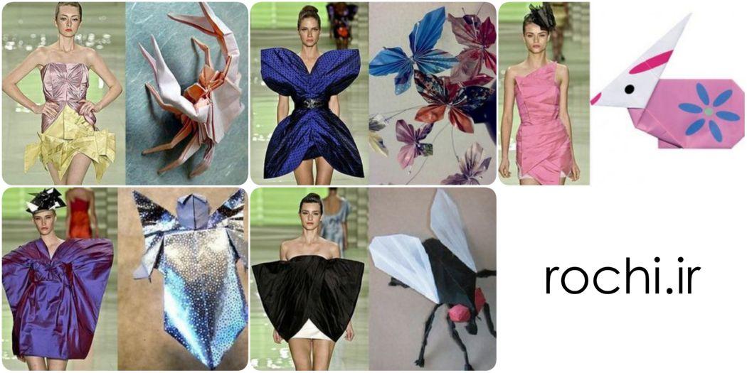 طراحی لباس اوریگامی