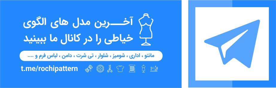 تلگرام الگو
