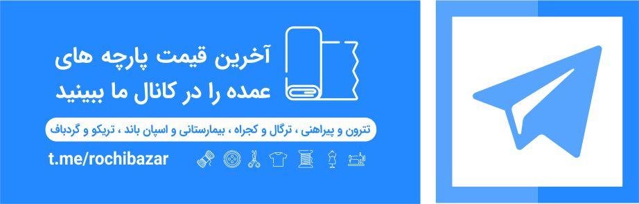 تلگرام پارچه عمده