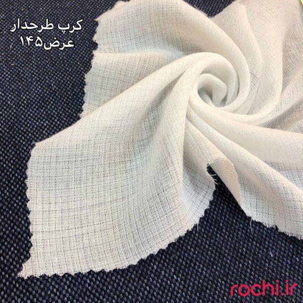 پارچه خام شال و روسری کرپ طرحدار