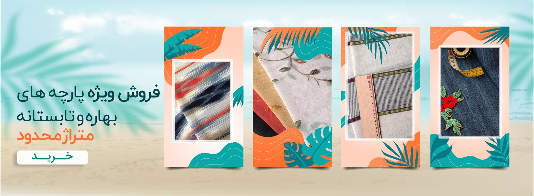 فروش ویژه پارچههای بهاره و تابستانه